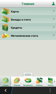 mobilnoe_prilozhenie_dla_banka